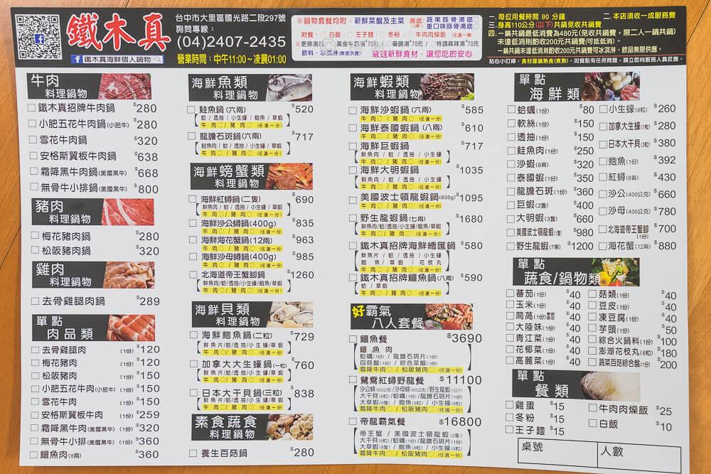 台中鐵木真海鮮個人鍋菜單-01
