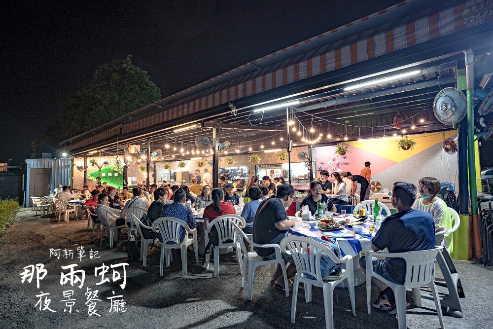 那兩蚵,那兩蚵烤鮮蚵,那兩蚵夜景餐廳,龍景景觀餐廳,龍井夜景餐廳,龍井夜景燒烤,龍井餐廳