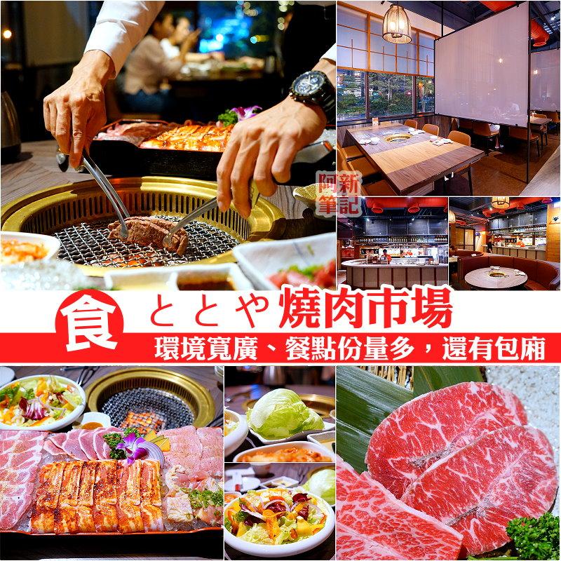 燒肉市場-01
