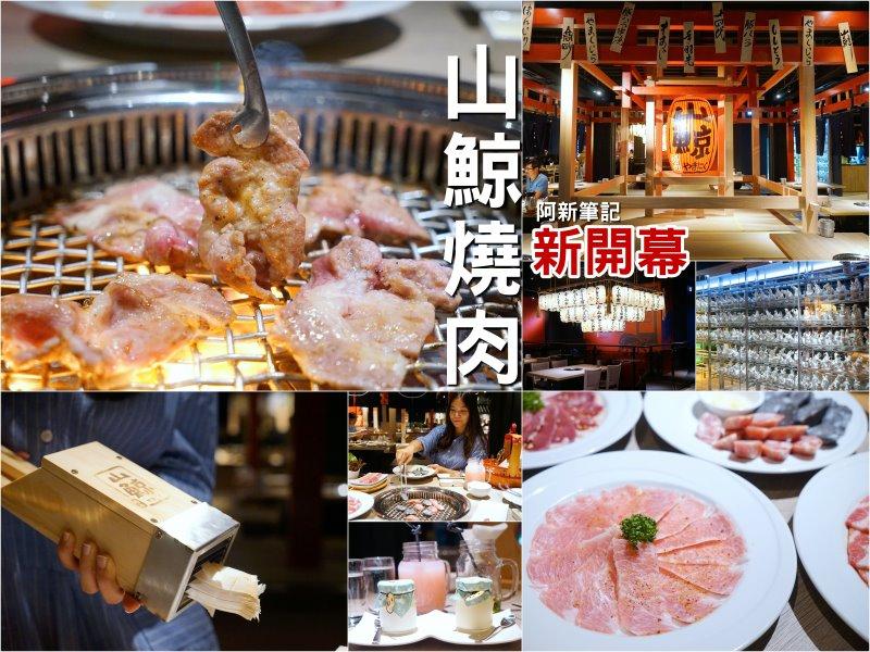 山鯨燒肉-01