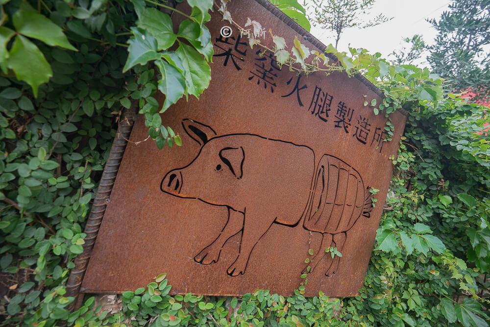 台中柴窯火腿製造所-03