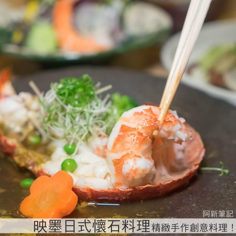 台中映墨日式懷石料理-01