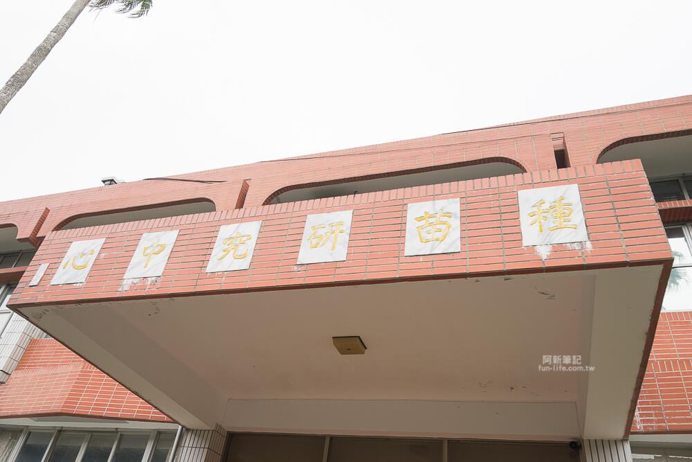 台中行政院農業委員會種苗改良繁殖場-04
