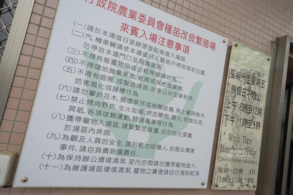 台中行政院農業委員會種苗改良繁殖場-05