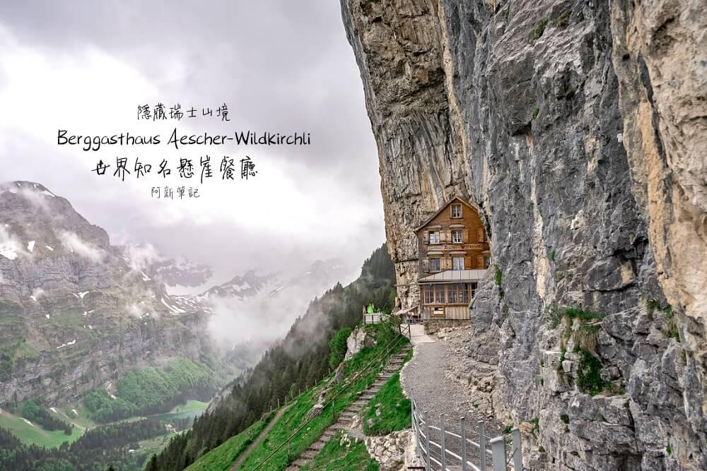 瑞士懸崖餐廳Berggasthaus Aescher Wildkirchli-01