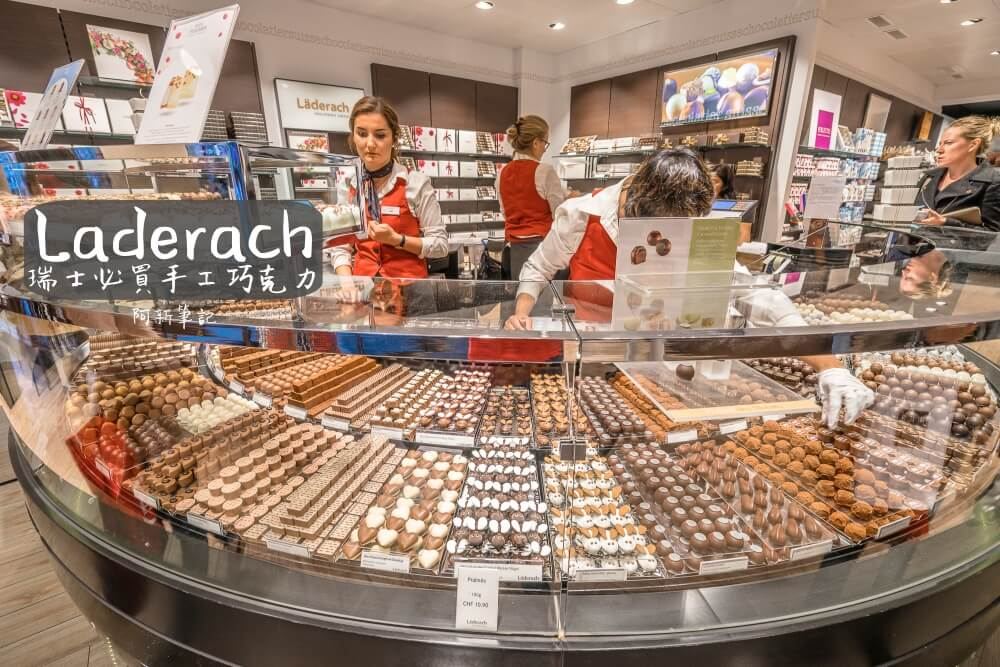 娜徳諾精品巧克力 Laderach |瑞士蘇黎世車站必吃巧克力店,食尚玩家推薦。