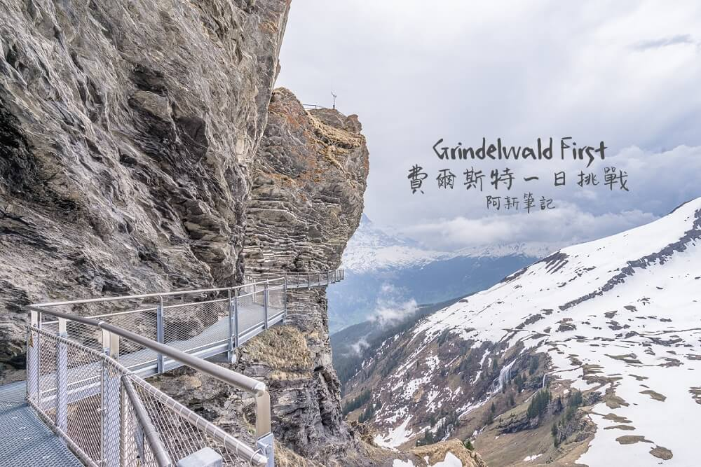 Grindelwald First,first glider, 老鷹飛索, First, 菲斯特, 少女峰區, 瑞士纜車, 卡丁車, 高空飛索, 滑板自行車, Grindelwald, 格林德瓦, 瑞士自助