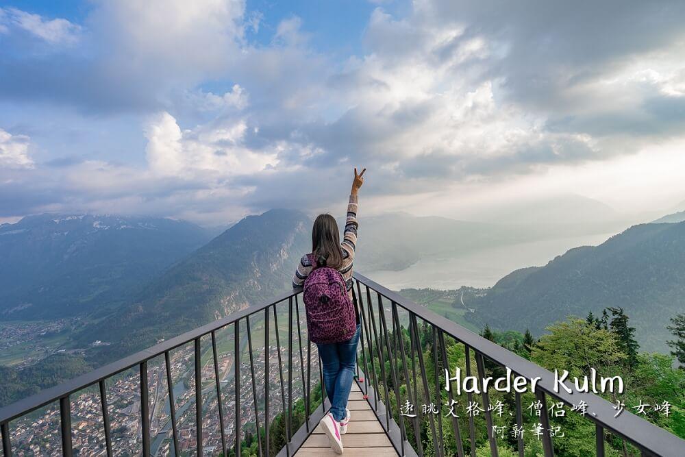 哈德庫爾姆 harder kulm |瑞士茵特拉肯必訪哈德昆觀景台,一覽3山2湖美景,還有瑞士遺產餐廳。