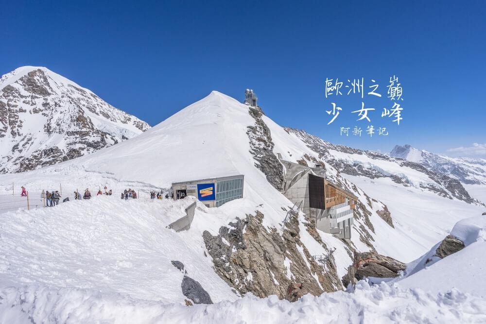 歐洲屋脊,少女峰,Jungfrau,歐洲之巔-01