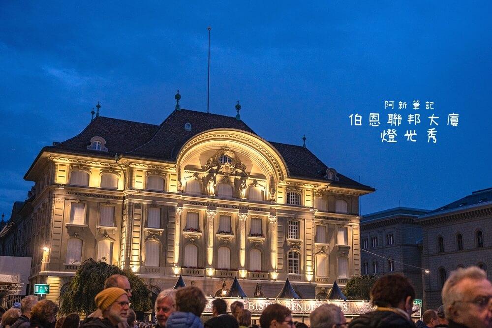 瑞士 伯恩國會大廈3D光雕秀 |每年一次萬人參加絢麗伯恩國會燈光秀!