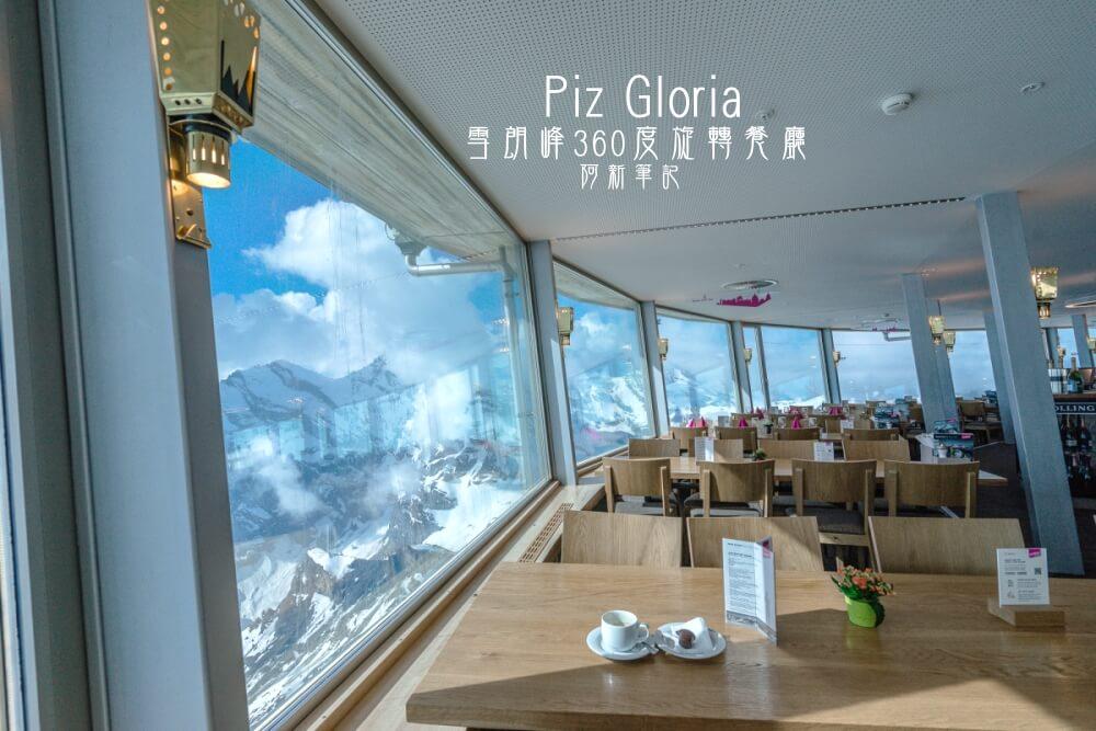 雪朗峰360度旋轉餐廳 Piz Gloria |必吃瑞士雪朗峰旋轉餐廳,享受下午茶時光,景色漸漸轉換相當迷人。