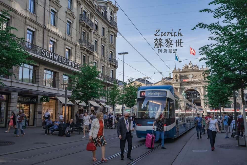 蘇黎世 一日遊 |全球最佳居住城市第一名瑞士Zurich,歐洲最富裕的城市之一。