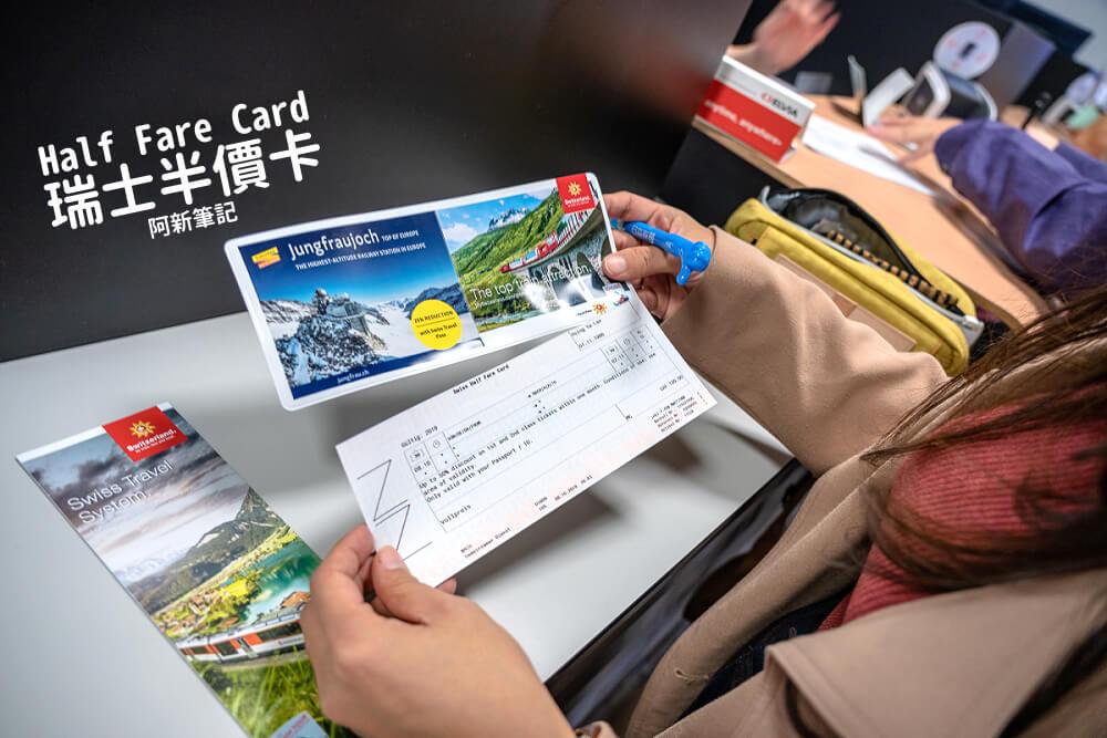 瑞士半價卡 Half Fare Card |瑞士交通、旅遊景點直接省一半價錢,價格、使用方式、注意事項懶人包。