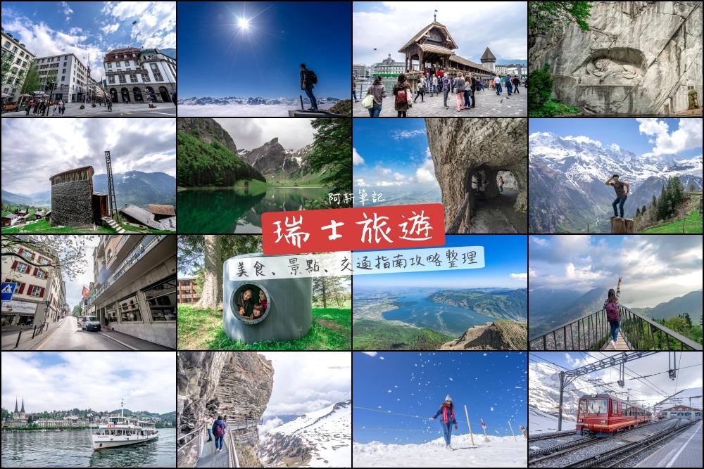 瑞士自由行 你一定要知道的旅遊須知