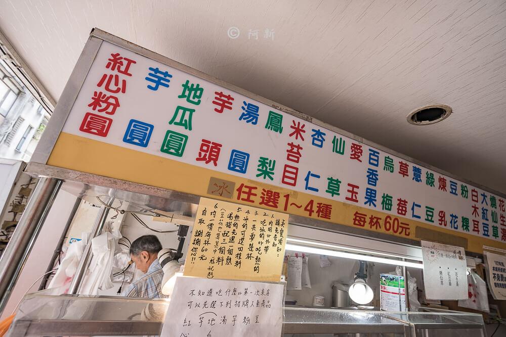 216粉圓大王,216粉圓大王捷運-02