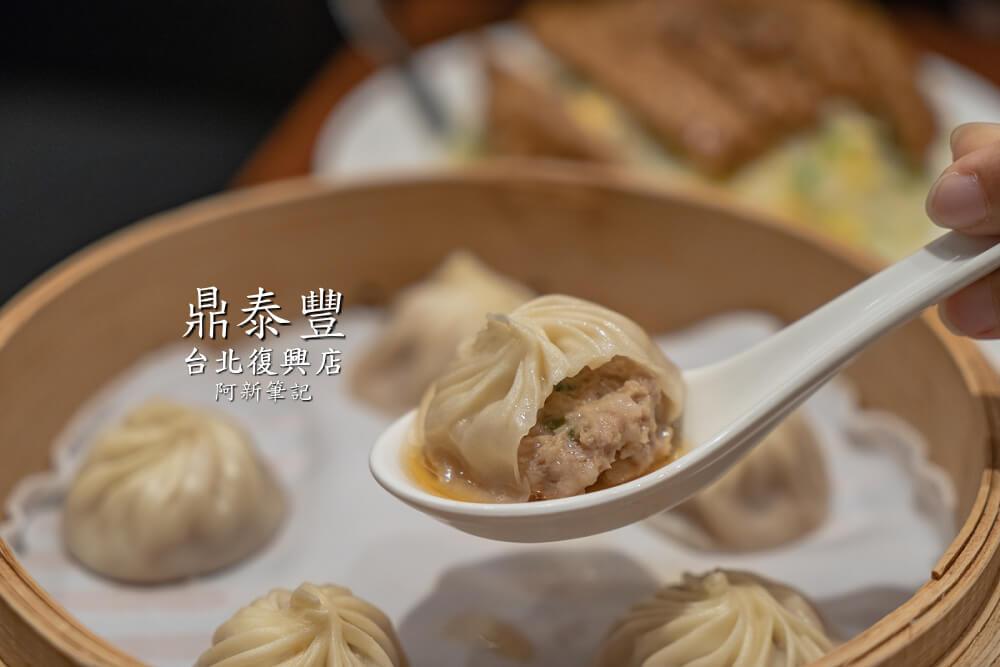 鼎泰豐復興店,鼎泰豐,台北鼎泰豐,台北小籠湯包