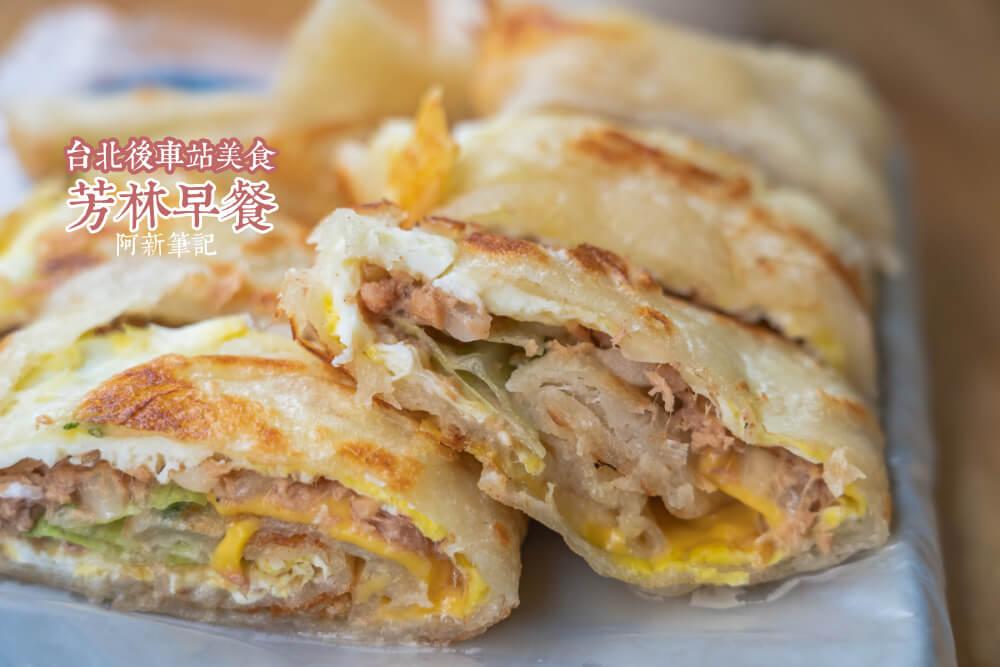 芳林早餐,台北芳林早餐,台北車站早餐,台北轉運站早餐,大同早餐,華陰街美食,京站附近早餐