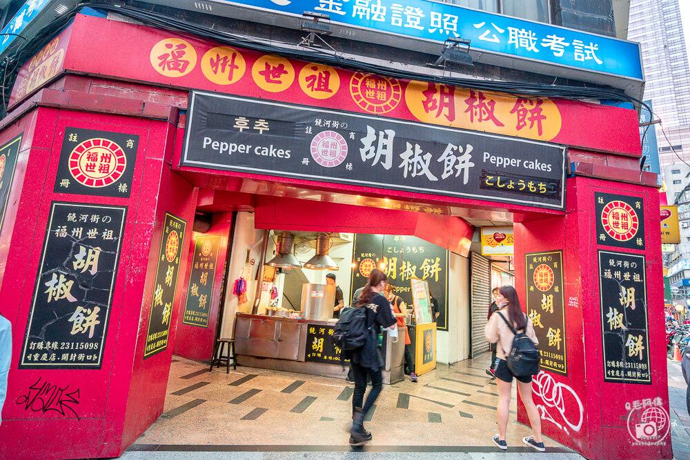 福州世祖胡椒餅,福州胡椒餅,台北胡椒餅,台北車站美食,台北傳統美食,台北美食
