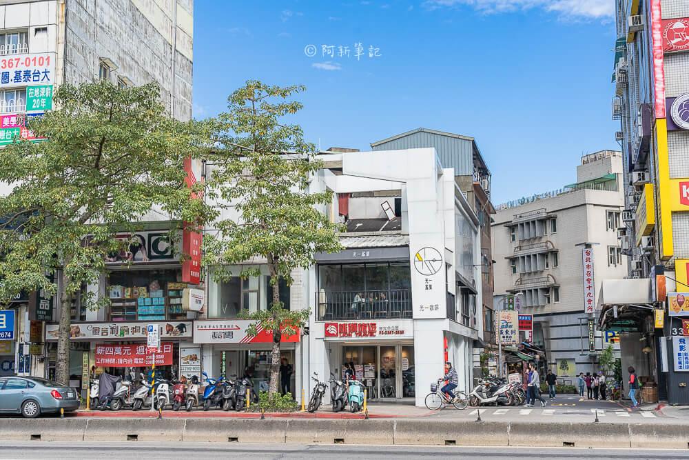 光一旅集,光一咖啡館,公館咖啡館,台北咖啡館