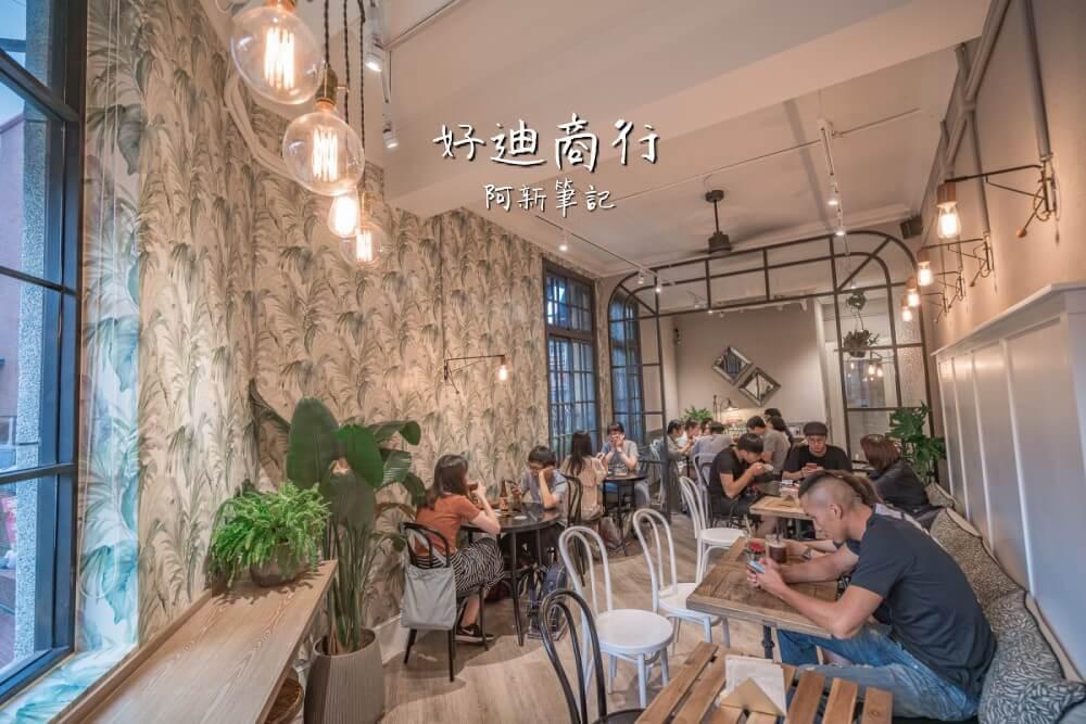 迪化街咖啡館,好迪商行-01