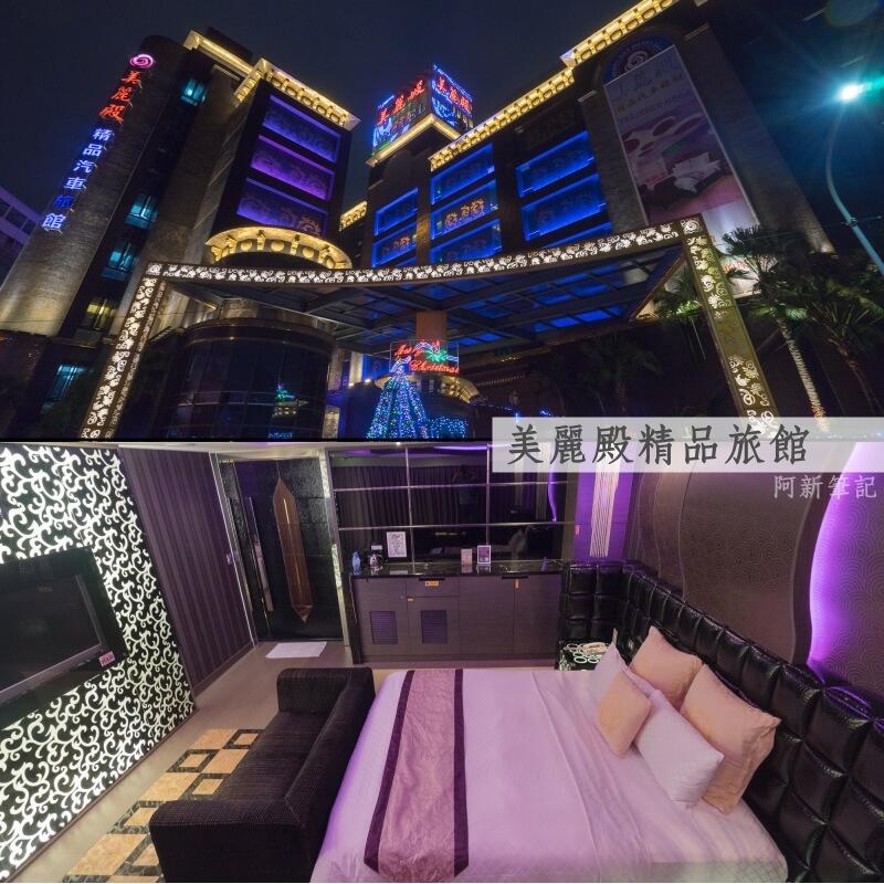 美麗殿精品旅館|新北市汽車旅館推薦,低調奢華的舒適享受,按摩浴缸氣泡浴舒服迷人,細節貼心,尊爵享受啊!