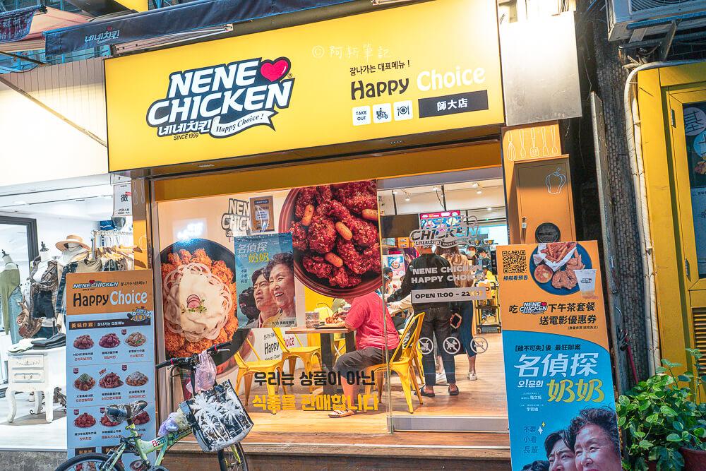 nene chicken,nene炸雞師大店,nene炸雞師大,nene炸雞菜單,nene chicken師大菜單,師大韓式炸雞,台北韓式炸雞