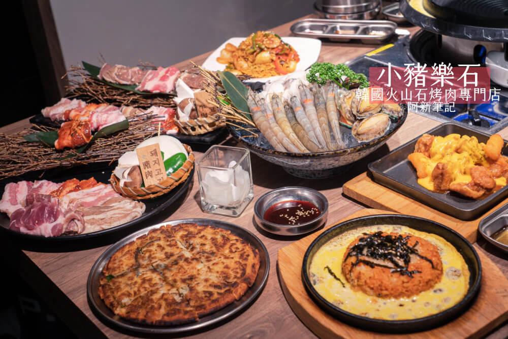 小豬樂石,小豬樂石菜單,小豬樂石評價,小豬樂石韓式烤肉,韓式料理,韓式炸雞,韓式烤肉吃到飽,內湖美食,東湖美食,東湖韓式料理,東湖燒肉吃到飽