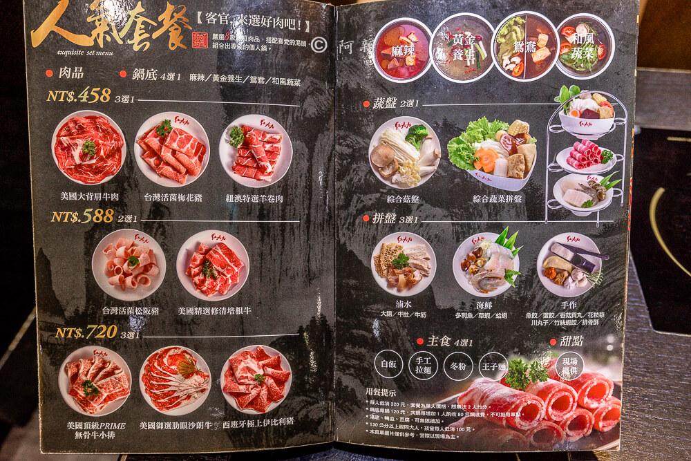 台北紅九九個人鴛鴦鍋-14