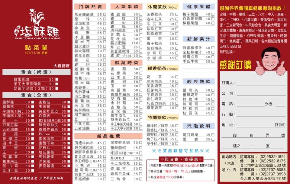 台灣鹽酥雞菜單,台灣鹽酥雞,台灣鹹酥雞菜單,台灣鹹酥雞,台北鹹酥雞推薦,台北美食,台北宵夜