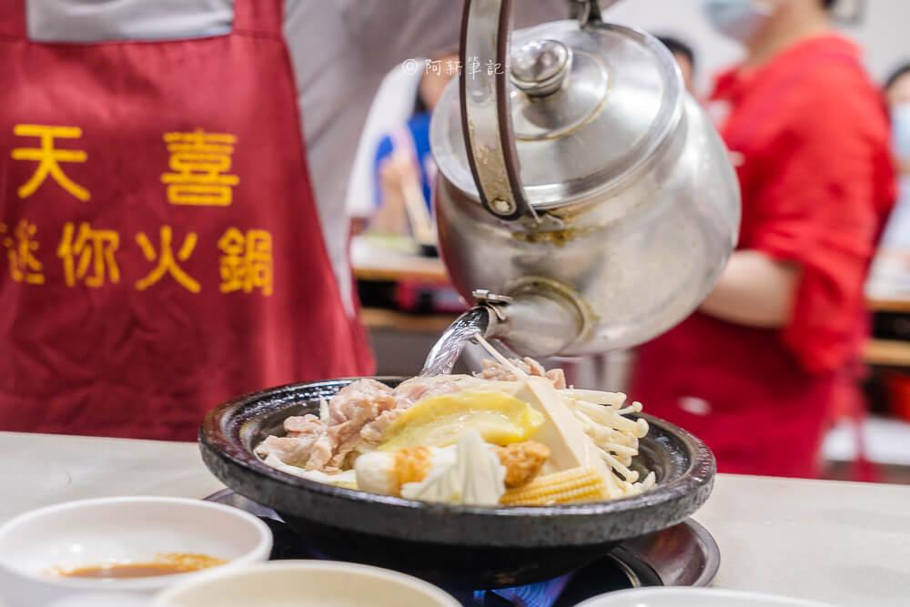 台北火鍋,大同區美食,天喜火鍋,天喜迷你火鍋,天喜石頭火鍋,大同區火鍋