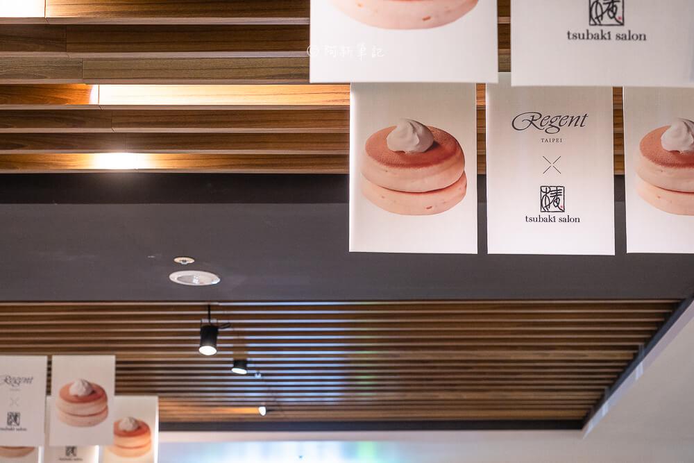 Tsubaki Salon菜單,Tsubaki Salon.晶華酒店鬆餅,台北椿,椿鬆餅,日本鬆餅