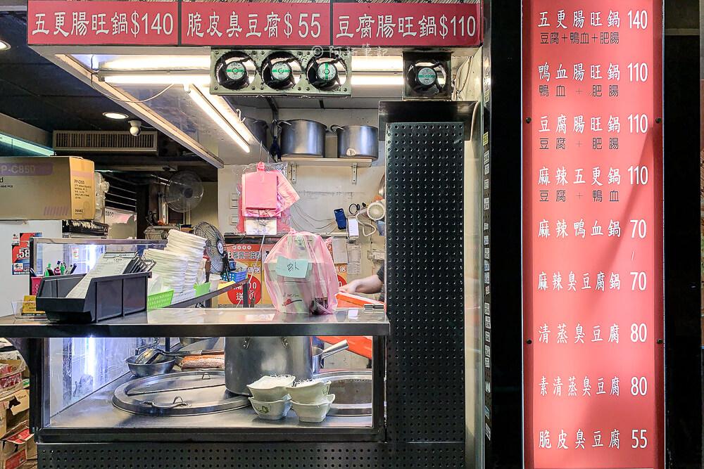 禾記港式麻辣臭豆腐,禾記港式麻辣,師大 臭豆腐,龍泉街 臭豆腐,師大夜市美食