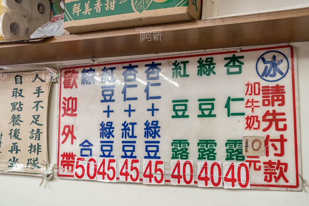 迪化街小吃,顏記杏仁露,茂豐杏仁露,迪化街美食-08
