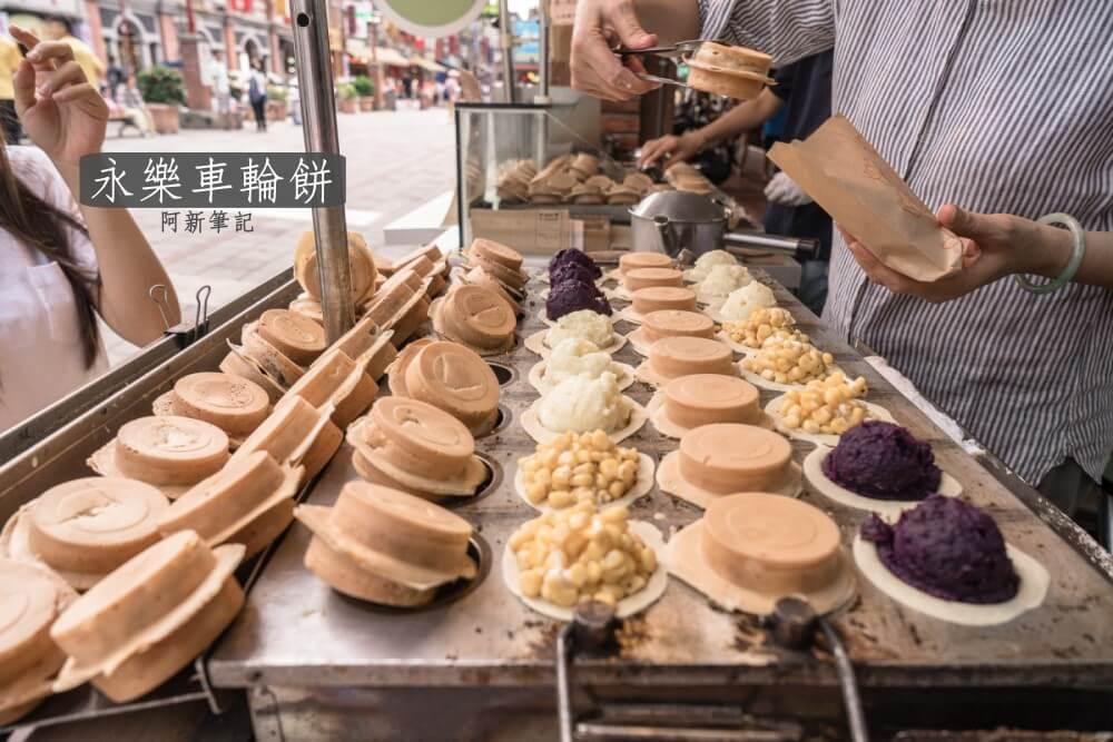 迪化街小吃,永樂市場,永樂車輪餅,永樂市場車輪餅,迪化街車輪餅-01
