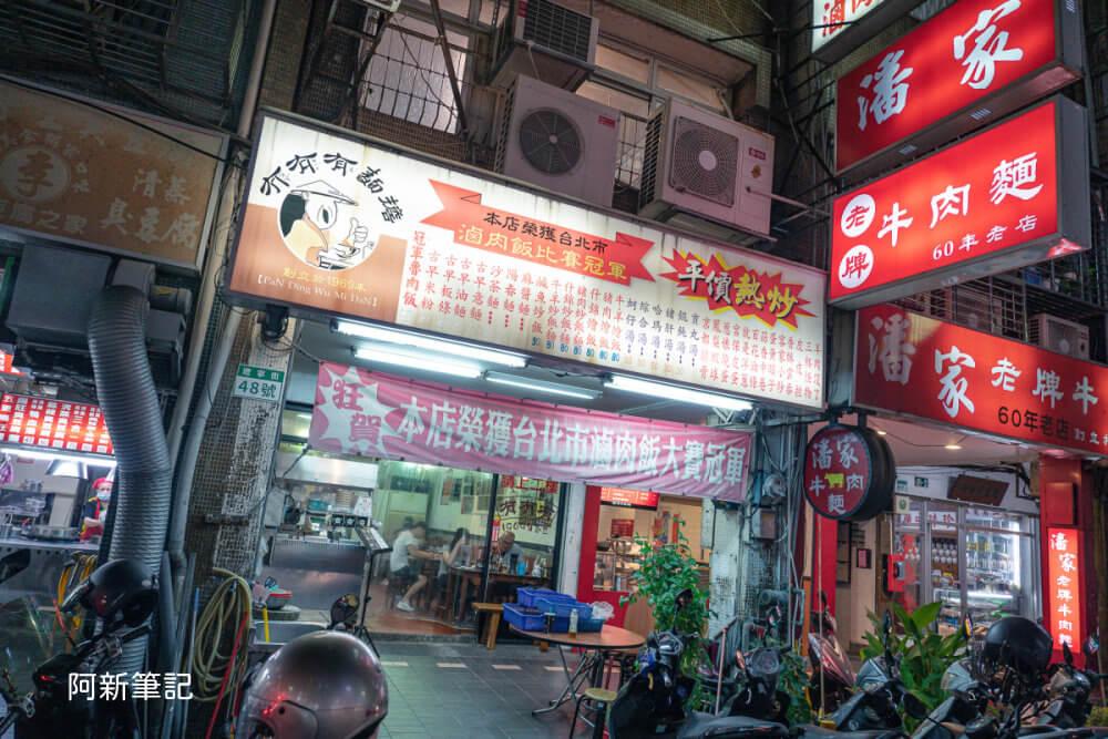 冇𠕇有麵擔,有有有麵擔菜單,冇𠕇有牛肉麵,冇𠕇有滷肉飯,遼寧夜市滷肉飯,遼寧夜市美食