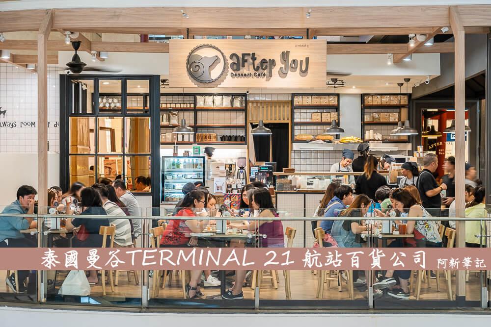 泰國曼谷After You,After You,曼谷After You,Terminal 21 After You,曼谷必吃下午茶,曼谷下午茶,曼谷甜點,曼谷必吃甜點