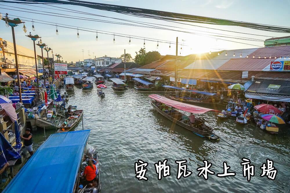 安帕瓦水上市場 |泰國旅遊必去,獨特的水上市場景點,假日熱鬧市集、悠盪小船賞螢。