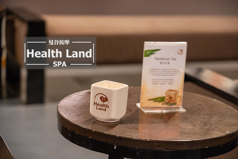 Health Land |曼谷按摩最高CP,世界15大最愉悅享受,SPA界神聖殿堂~