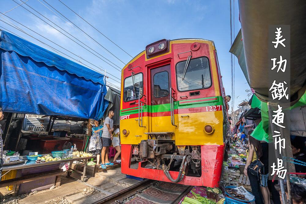 美功鐵道市場 |泰國旅遊必去曼谷景點,走訪異國菜市場,看火車如何穿梭市場之中。