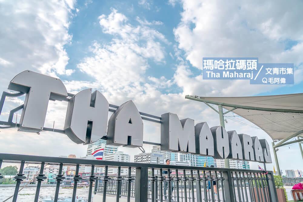 瑪哈拉碼頭文青市集,Tha Maharaj,曼谷碼頭市集,泰國曼谷自由行,曼谷必去,曼谷必逛,泰國曼谷市集,曼谷必去市集,昭披耶河景點,大皇宮周邊景點, 曼谷N9碼頭,昭披耶河市集,曼谷景點