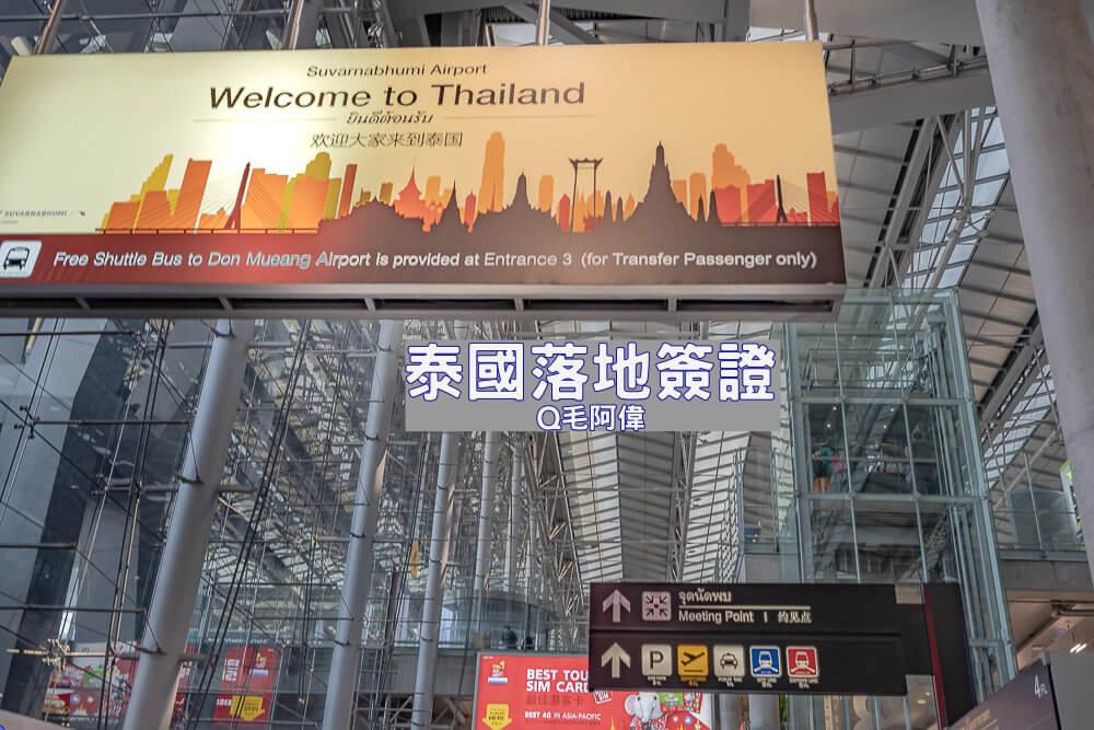 泰國落地簽,泰國落地簽證,泰國簽證,2020泰國落地簽證,2020泰簽,2020泰國落地簽