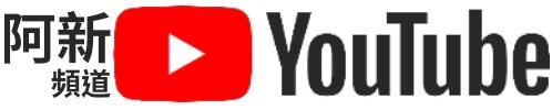 阿新筆記youtube